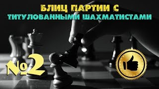 ▄▀▄▀ Шахматная блиц партия №2 с Гроссмейстером ♔ BELKHODJA 2373 из Туниса