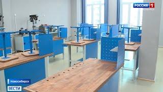 Школы Новосибирской области готовы к началу учебного года