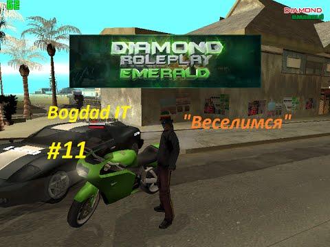 Diamond RP Emerald | #11 | - Веселимся.