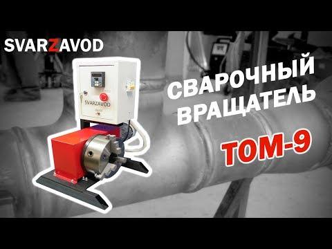 Настольный мини сварочный вращатель ТОМ-9