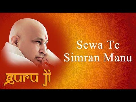 Sewa Te Simran Manu || Guruji Bhajans || Guruji World of Blessings
