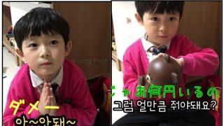韓国の可愛い男の子 貯金をはたくギヨンくん 日本語字幕