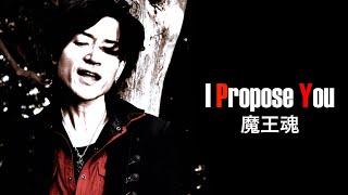 【魔王魂公式】I propose you