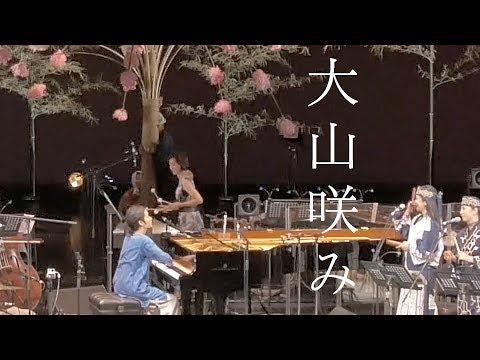 高木正勝「大山咲み」フル /  Masakatsu Takagi - Concert 'Oo Yama Emi' 2016