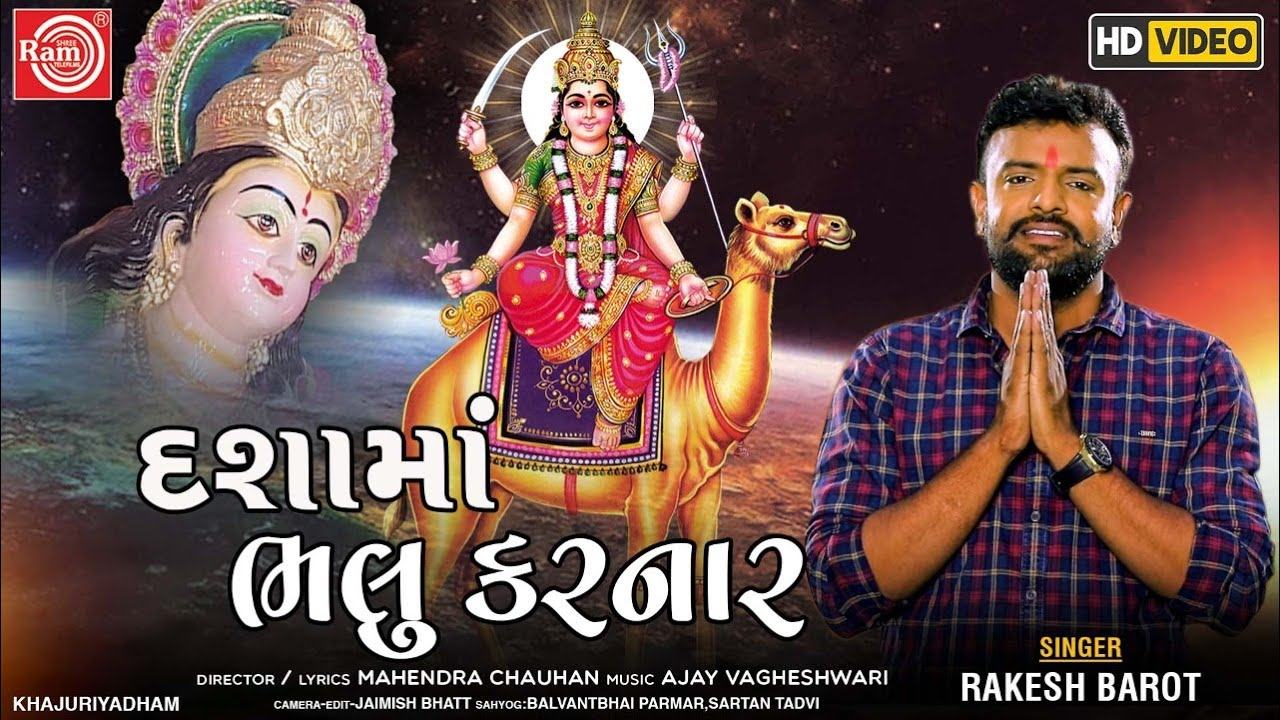 Dashama Bhalu Karnar ||Rakesh Barot ||New Dashama Song 2020 ||Ram Audio