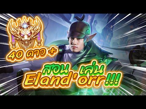 RoV : สอนเล่น Solo rank ด้วย Eland'orr ในแรงค์คอน 40 ดาว+
