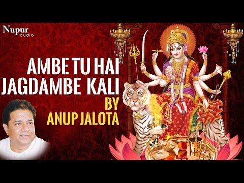 Ambe Tu Hai Jagdambe Kali | Anup Jalota | Jai Ambe Maa Aarti | Nupur Audio