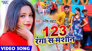 #VIDEO | 123 रंगा स मशीन | #Manish Samrat का रसदार होली गीत | 1 2 3 Ranga Sa Machine | 2021 Song