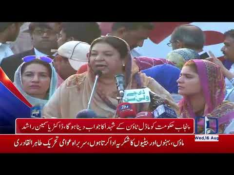 11 PM Headline Lahore News HD - 16 August 2017