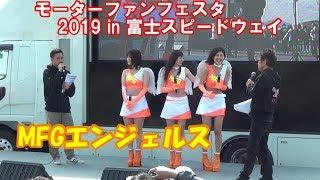MFGエンジェルスからは林ゆめさん、農海姫夏さん、高橋凛さんが登場!