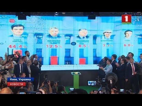 """Партия Зеленского """"Слуга народа"""" лидирует на выборах в Верховную раду"""