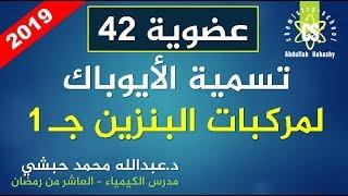 42- تسمية مركبات البنزين ج 1 - كيمياء عضوية - عبدالله محمد حبشي