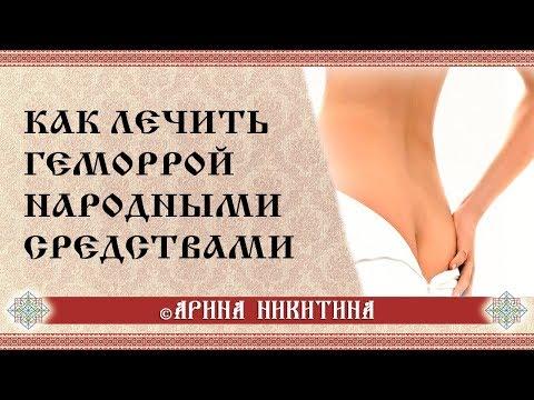 Геморрой: причины, симптомы и лечение народными средствами | Арина Никитина