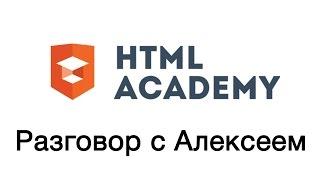 Интервью с Алексеем из HTML Academy