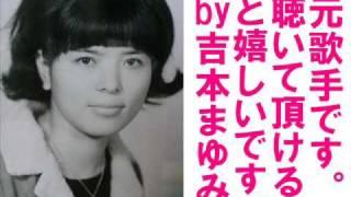 さざんかの宿 大川栄策 カラオケ BY 吉本まゆみ
