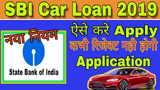 कार लोन चाहिए |How to Apply New SBI Car Loan | Complete Process of SBI Car Loan | SBI New Car Loan|