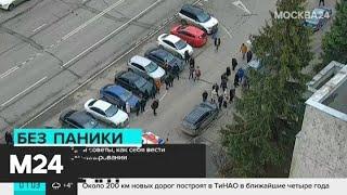 Смотреть видео Власти Москвы дали советы, как себя вести детям при ложном минировании - Москва 24 онлайн