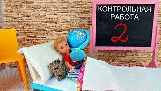 УСНУЛ НА КОНТРОЛЬНОЙ! Школа Барби. Играем в куклы Барби видео для девочек про школу. Barbie School