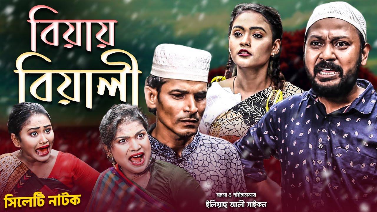 সিলেটি নাটক | বিয়ায় বিয়ালি | বদর মুন্সী | সিতাই | ছেছড়া শামীম | Biyar Biyali | Sylheti Natok