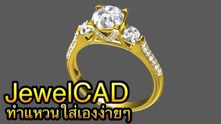 เขียนแบบแหวนด้วยโปรแกรม 3D JewelCAD มันสุดยอดมาก