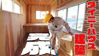 【DIY】遂に完成!カズのタイニーハウス!#14