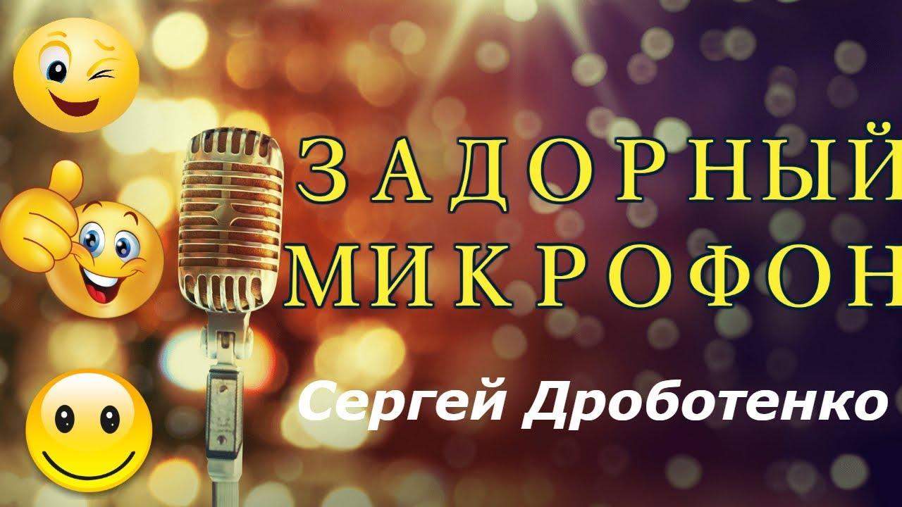 """Сергей Дроботенко в """"Задорном микрофоне"""""""