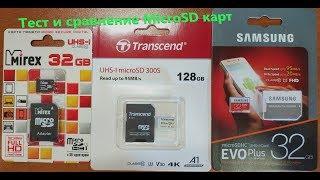 Тест и сравнение MicroSD карт памяти. Как выбрать? Какая лучше? (Обзор Samsung Trancend Mirex)