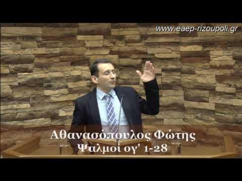 Ψαλμός ογ΄1-28  |Αθανασόπουλος Φώτης 5/10/2018