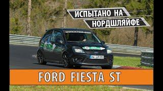 Испытание Нюрбургрингом для Ford Fiesta ST   технические особенности
