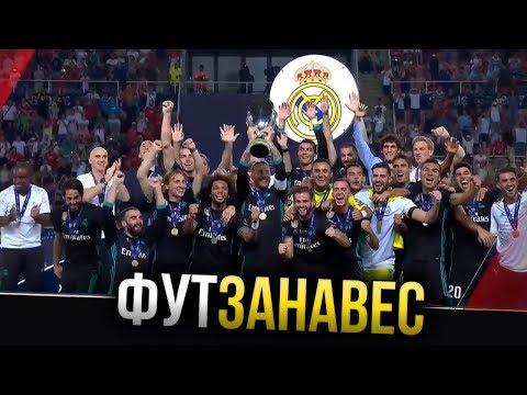 Real- — Новости клуба Реал Мадрид