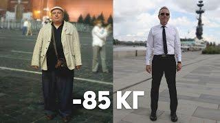 Как похудеть. Снижение веса по программе коррекции избыточного веса Преодоление. Как снизить вес.