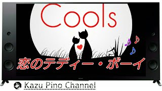Cools♪ チャンネル登録ヨロシク ⇒ https://www.youtube.com/c/kazupino クールス ヒストリー'70 https://youtu.be/vdxEIJsIAsc ♪Quty Sue ...