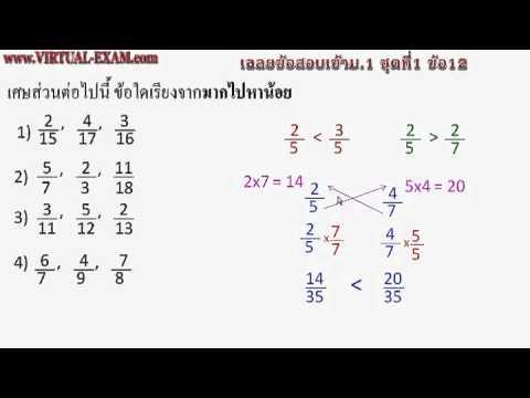 เฉลยข้อสอบคณิตศาสตร์เข้าม.1 ชุดที่ 1 ข้อ 12