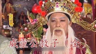【戲說台灣】威靈公救子(全集數)