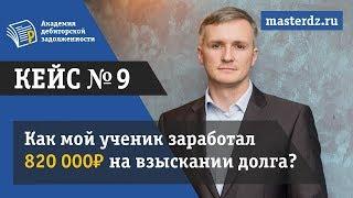 дебиторская задолженность как взыскать более 800 000 рублей на взыскании  одного долга. Кейс 9