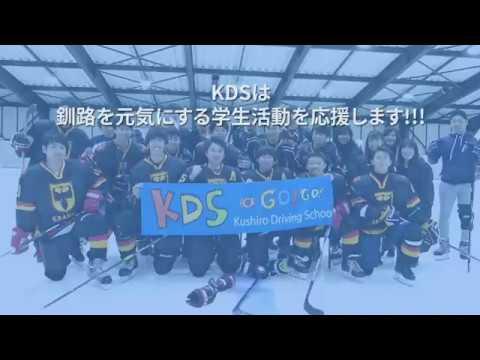 2018年10月 アイスホッケーチーム 釧路連合