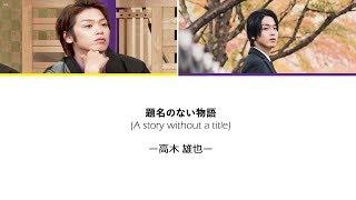 「歌ってみた」高木 雄也 - 題名の無い物語 (Cover by Athena and Aisu)