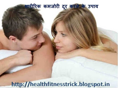 Image result for शारीरिक कमजोरी
