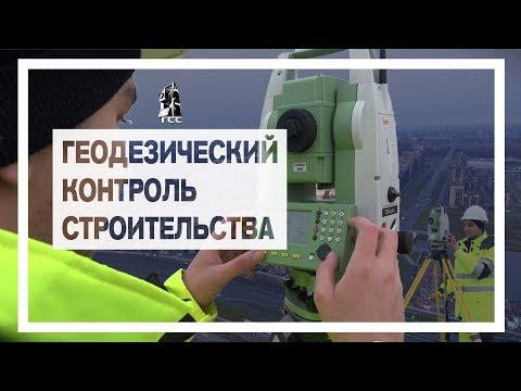 """Геодезический контроль строительства. Геоконтроль ООО """"ГСС"""""""