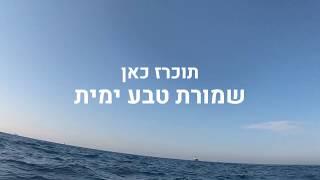 ים אבטח | רשות הטבע והגנים