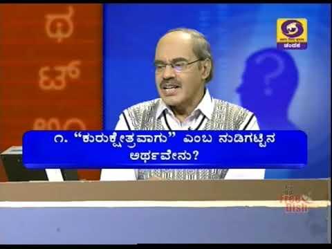 Thatt Anta Heli | Kannada Quiz Show | 01 Feb 19