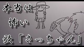 本当は怖いわらべ歌 [さっちゃん」 フリーBGM:http://dova-s.jp/ 引...