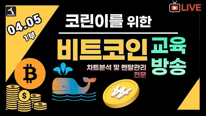 고품격 비트코인 예능방송!!..