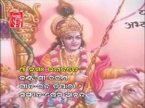 Omm Namah Bhababate || Gita gyana odia Bhajan || Prem Anand || Sricharan | Sabitree Music