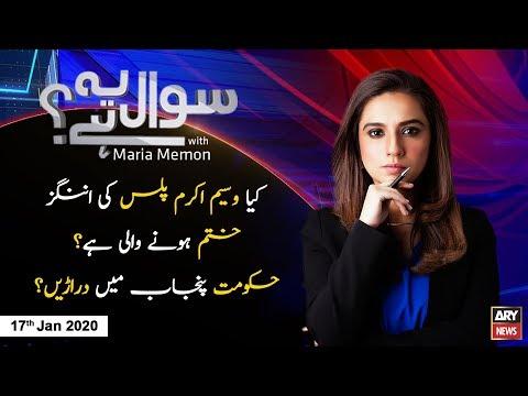 Sawal Yeh Hai | Maria Memon | ARYNews | 17 January 2020