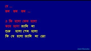 E Ki Holo - Kishore Kumar Bangla Full Karaoke with Lyrics