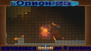 игра вконтакте 'Орион' #25 [прокачка]