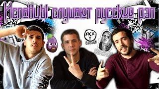 ♬Испанцы слушают русский рэп ☊Тимати, Oxxxymiron, Pharaoн ☊  Españoles escuchan música rusa de rap♬
