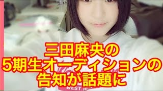 【NMB48】三田麻央がツイートした5期生オーディションの告知が話題にw ...