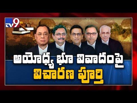 Ayodhya భూ వివాదంపై ఇవాళ్టితో విచారణ పూర్తి - TV9